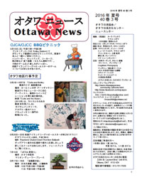 Ottawa Newsletter Japanese