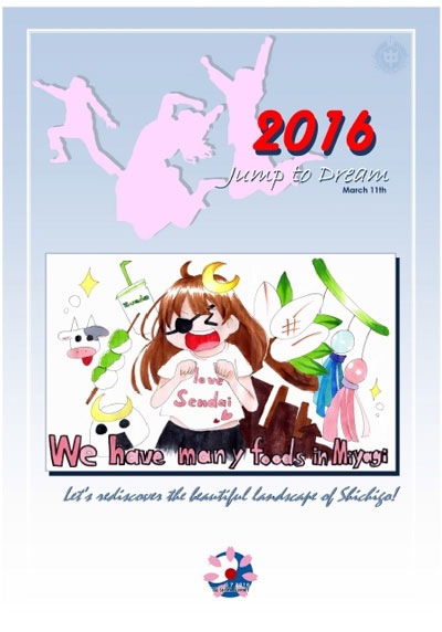 jumptodream2016